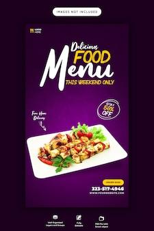 Köstliches lebensmittelverkaufsmenü instagram und facebook-story-vorlage