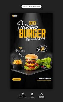 Leckere burger- und speisekarte für instagram und facebook-story-vorlage