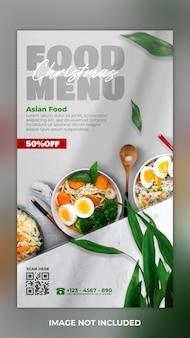 Menü-essen für social-media-promotion-vorlage