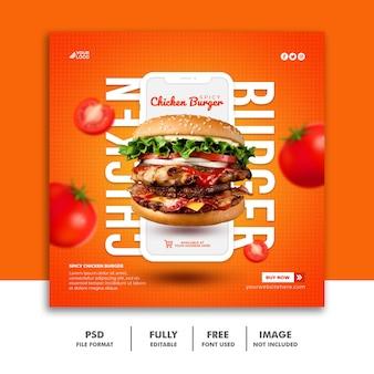 Quadratische banner vorlage social media post für restaurat fastfood menu burger