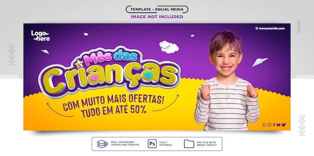 Social media banner kindertag mit vielen weiteren angeboten