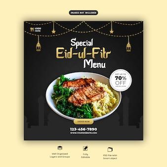 Spezielle eid ul fitr lebensmittelkarte social media banner psd