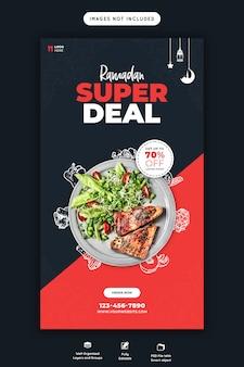 Spezielle ramadan food instagram story vorlage premium psd Premium PSD