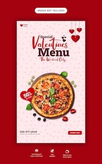 Valentine food menü und köstliche pizza instagram und facebook story vorlage