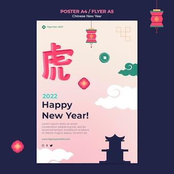 Vertikale druckvorlage für das chinesische neujahr