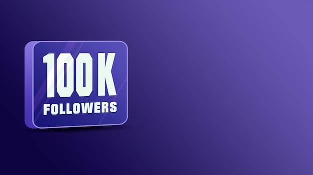 100k followers sur les réseaux sociaux, glass 3d