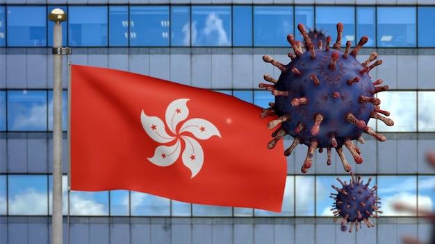 3d, drapeau de hongkong avec une épidémie de coronavirus infectant le système respiratoire comme une grippe dangereuse. virus covid 19 de type grippe avec fond de soufflage de bannière nationale de hong kong. notion de risque de pandémie