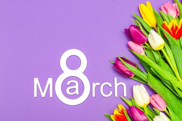 8 mars, journée internationale de la femme. tulipes sur fond violet, place pour le texte. convient pour la publicité, les cartes postales, les félicitations.