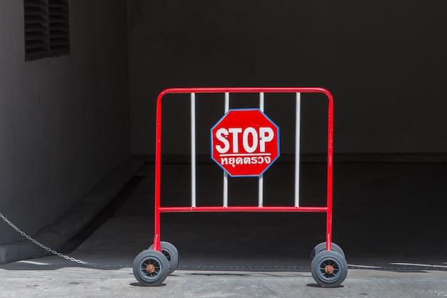 Arrêter le signate