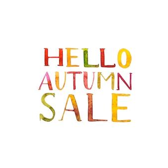Bannière de vente aquarelle feuillage automne aquarelle.
