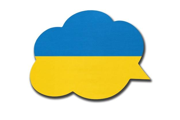 Bulle de dialogue 3d avec le drapeau national de l'ukraine