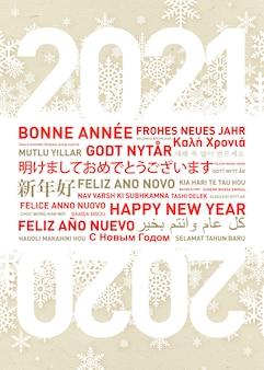 Carte de bonne année dans différentes langues du monde