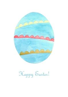 Carte de pâques. oeuf rayé aquarelle printemps couleurs vives et texte sur fond blanc. carte décorative