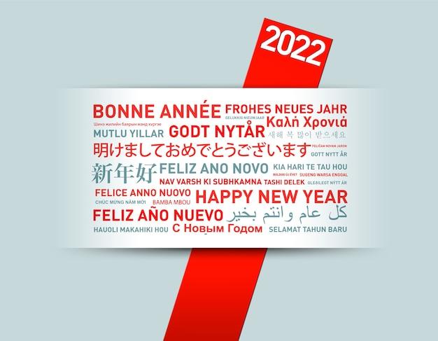 Carte de voeux de bonne année 2022 du monde dans différentes langues