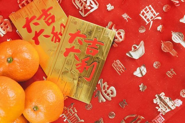 Cartes d'or pour célébrer l'année chinoise avec tangerines
