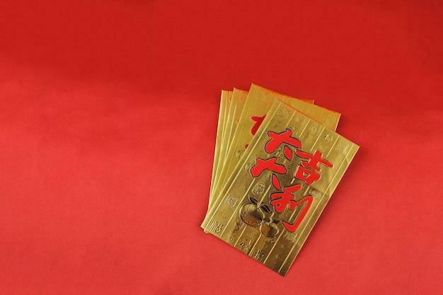 Cartes d'or pour célébrer l'année chinoise