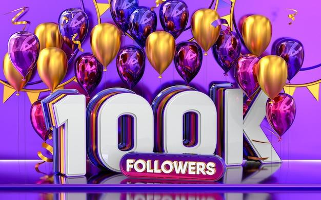Célébration de 100 000 abonnés merci bannière de médias sociaux avec rendu 3d de ballon violet et or