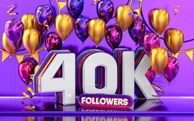 Célébration de 40 000 abonnés merci bannière de médias sociaux avec rendu 3d de ballon violet et or