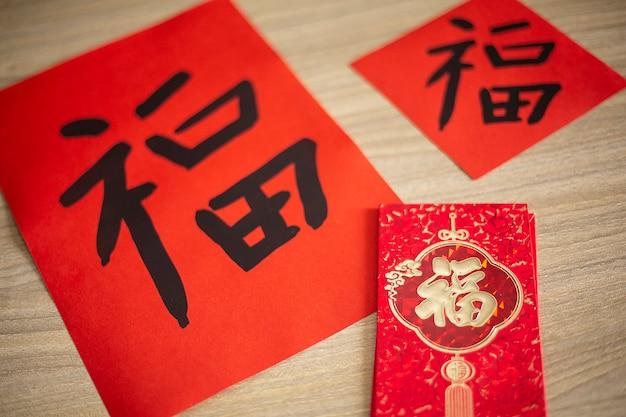 Célébrations du nouvel an chinois et du nouvel an lunaire donnant une enveloppe rouge. le mot chinois signifie: bénédiction, bonheur et chance