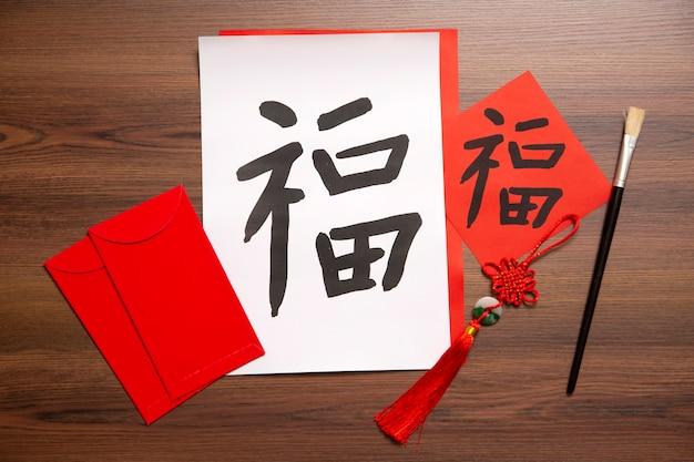 Célébrations du nouvel an chinois et du nouvel an lunaire avec lingot d'or donnant une enveloppe rouge et du thé chaud. le mot chinois signifie: bénédiction, bonheur et chance