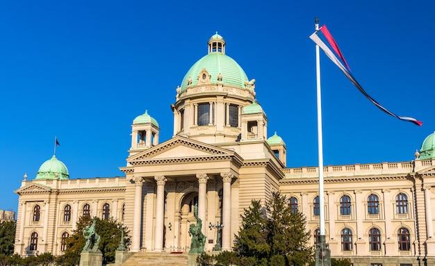 Chambre de l'assemblée nationale de serbie à belgrade
