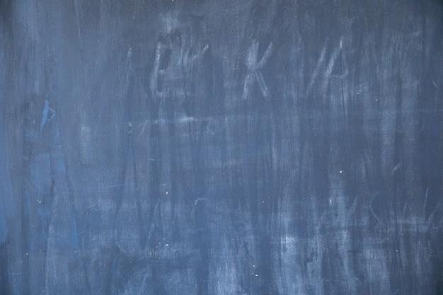 Les commissions scolaires dans les classes ont décrit la craie et essuyer avec un chiffon, les élèves prêts à l'emploi