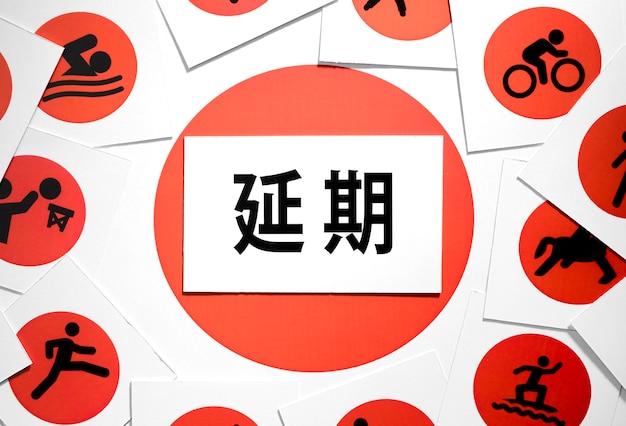 La composition de l'événement sportif de tokyo 2020 reportée