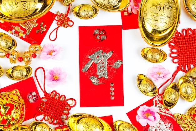 Décorations de fête du nouvel an chinois