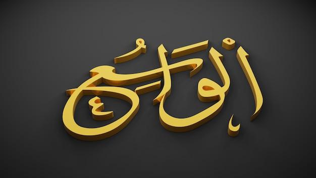 Dieu d'allah de l'islam, rendu 3d