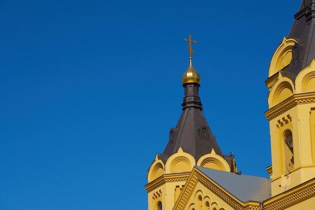 Le dôme de l'église contre le ciel bleu clair.