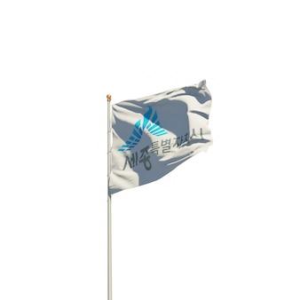 Drapeau isolé de la ville de sejong corée sur blanc. illustration 3d
