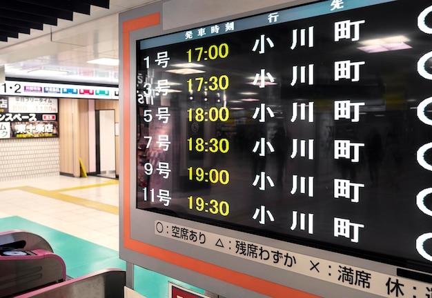 Écran d'affichage des informations sur les passagers du système de métro japonais