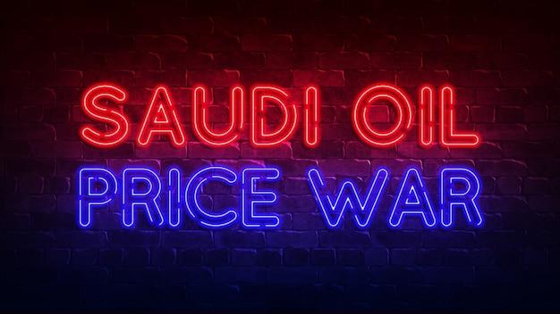 Enseigne au néon de la guerre des prix du pétrole saoudien. texte néon. mur de briques. affiche conceptuelle avec l'inscription. illustration 3d