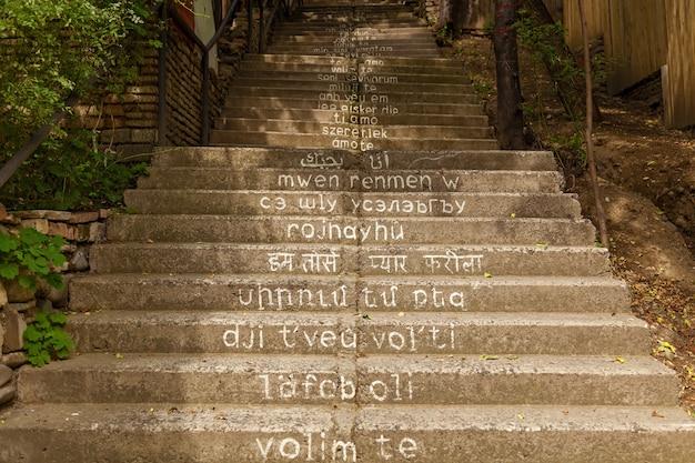 Escaliers à tbilissi avec des inscriptions dans toutes les langues, je t'aime. étapes à tbilissi.