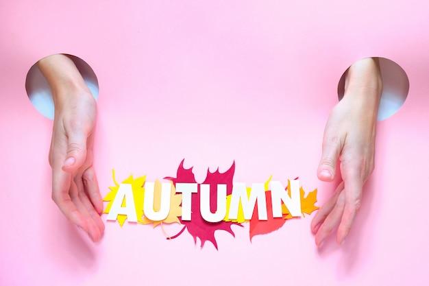 Feuilles de papier aux couleurs d'automne