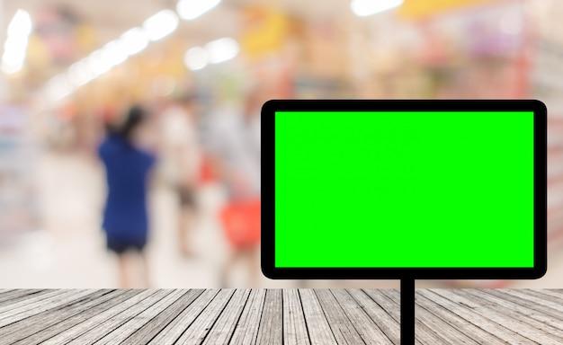 Fond flou: supermarché