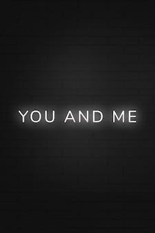 Glowing you and me typographie néon sur fond noir