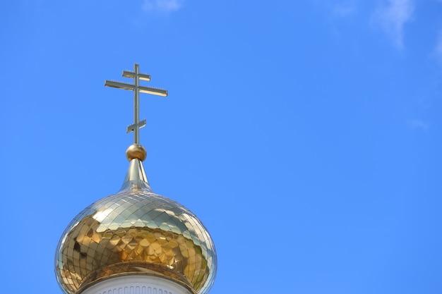 Gros plan de la croix d'or orthodoxe sur le toit