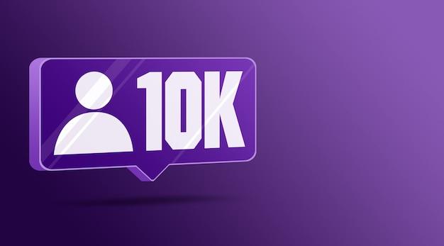 Icône 10k abonnés dans les réseaux sociaux, bulle de dialogue en verre 3d