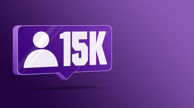 Icône 15k abonnés dans les réseaux sociaux, bulle de dialogue en verre 3d