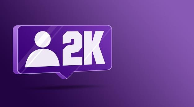 Icône 2k abonnés dans les réseaux sociaux, bulle de dialogue en verre 3d