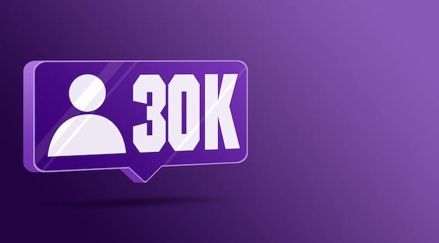 Icône 30k abonnés dans les réseaux sociaux, bulle de dialogue en verre 3d