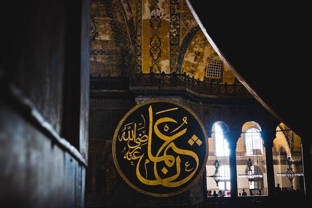 Intérieur de la basilique historique sainte-sophie, mosquée du culte musulman le plus visité