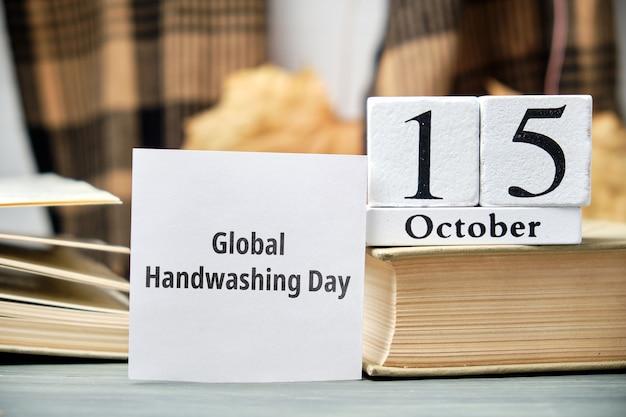Journée mondiale du lavage des mains du calendrier du mois d'automne octobre.