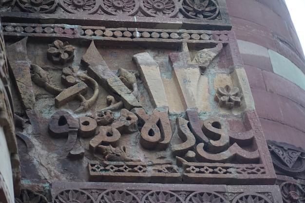 Langue historique sur le mur à l'extérieur