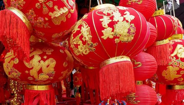 Lanternes rouges pour le nouvel an chinois, décorations et ornements pour le nouvel an chinois pour célébrer la chance, la santé et la prospérité.