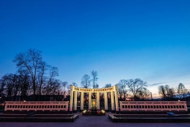 Monument à l'armée rouge
