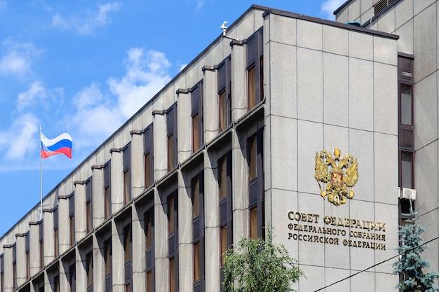 Moscou - 12 juillet 2018: façade de la douma d'etat, parlement de la fédération de russie.