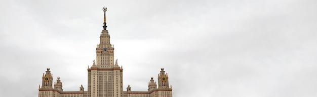 Moscou, russie 11 septembre 2021 le territoire de l'université d'état de moscou sur vorobyovy gory, mgu, mise en page panoramique