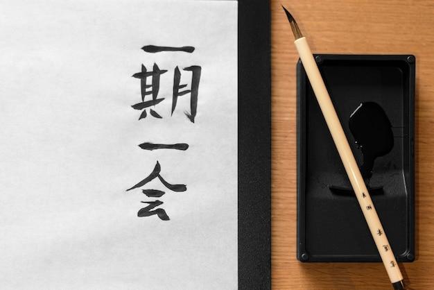 Mots japonais avec pinceau